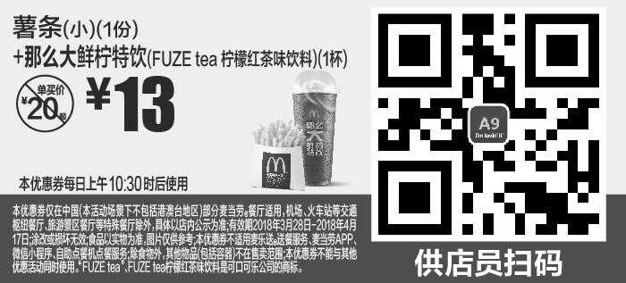 黑白优惠券图片:A9 薯条(小)1份+那么大鲜柠特饮FUZE tea柠檬红茶味饮料1杯 2018年4月凭麦当劳优惠券13元 - www.5ikfc.com