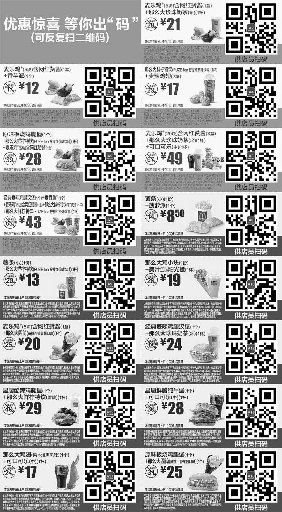 黑白优惠券图片:麦当劳优惠券2018年4月份手机版整张版本,点餐出示给店员扫码享优惠价 - www.5ikfc.com