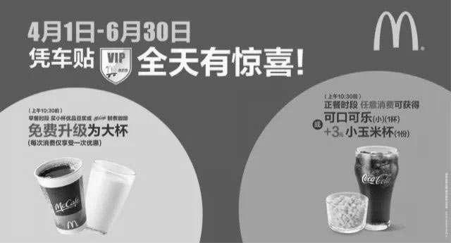 黑白麦当劳优惠券:麦当劳得来速凭VIP车贴可以免费升杯或免费得可乐,3元还能换玉米杯