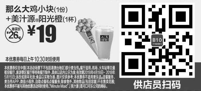 黑白优惠券图片:B10 那么大鸡小块1份+美汁源阳光橙1杯 2018年4月5月凭麦当劳优惠券19元 省7元起 - www.5ikfc.com