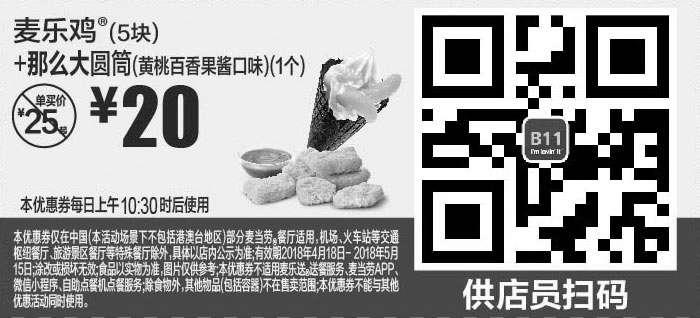 黑白优惠券图片:B11 麦乐鸡5块+那么大圆筒黄桃百香果酱口味1个 2018年4月5月凭麦当劳优惠券20元 省5元起 - www.5ikfc.com