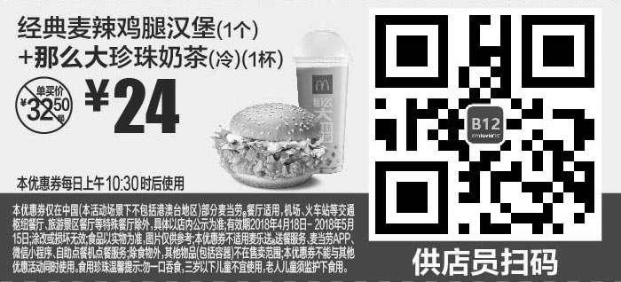 黑白优惠券图片:B12 经典麦辣鸡腿汉堡1个+那么大珍珠奶茶(冷)1杯 2018年4月5月凭麦当劳优惠券24元 省8.5元起 - www.5ikfc.com