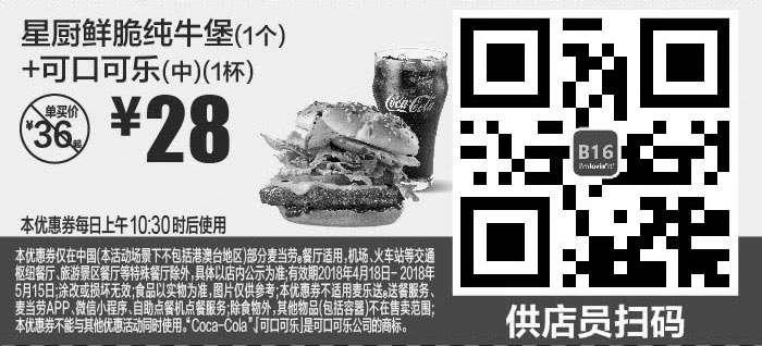 黑白麦当劳优惠券:B16 星厨鲜脆纯牛堡1个+可口可乐(中)1杯 2018年4月5月凭麦当劳优惠券26元 省8元起