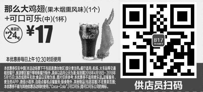黑白麦当劳优惠券:B17 那么大鸡翅果木烟熏风味1个+可口可乐(中)1杯 2018年4月5月凭麦当劳优惠券17元 省7元起