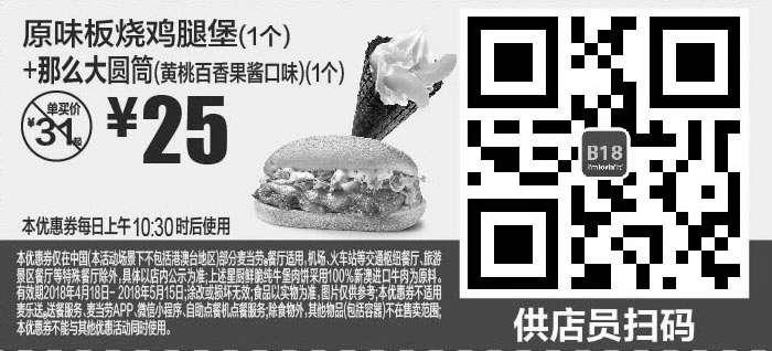 黑白麦当劳优惠券:B18 原味板烧鸡腿堡1个+那么大圆筒黄桃百香果酱口味1个 2018年4月5月凭麦当劳优惠券25元 省6元起