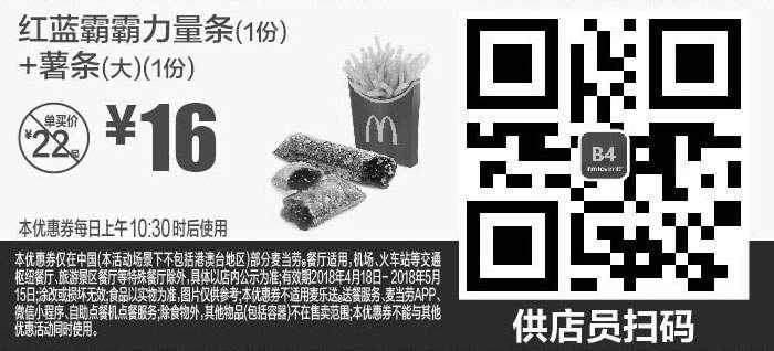 黑白优惠券图片:B4 红蓝霸霸力量条1份+薯条(大)1份 2018年4月5月凭麦当劳优惠券16元 省6元起 - www.5ikfc.com