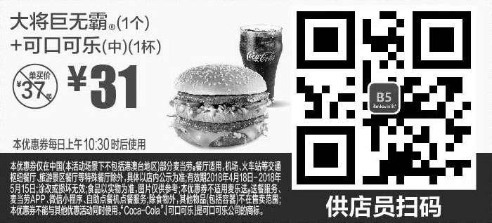 黑白麦当劳优惠券:B5 大将巨无霸1个+可口可乐(中)1杯 2018年4月5月凭麦当劳优惠券31元 省6元起