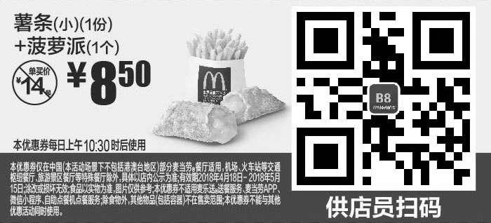 黑白优惠券图片:B8 薯条(小)1份+菠萝派1个 2018年4月5月凭麦当劳优惠券8.5元 省5.5元起 - www.5ikfc.com
