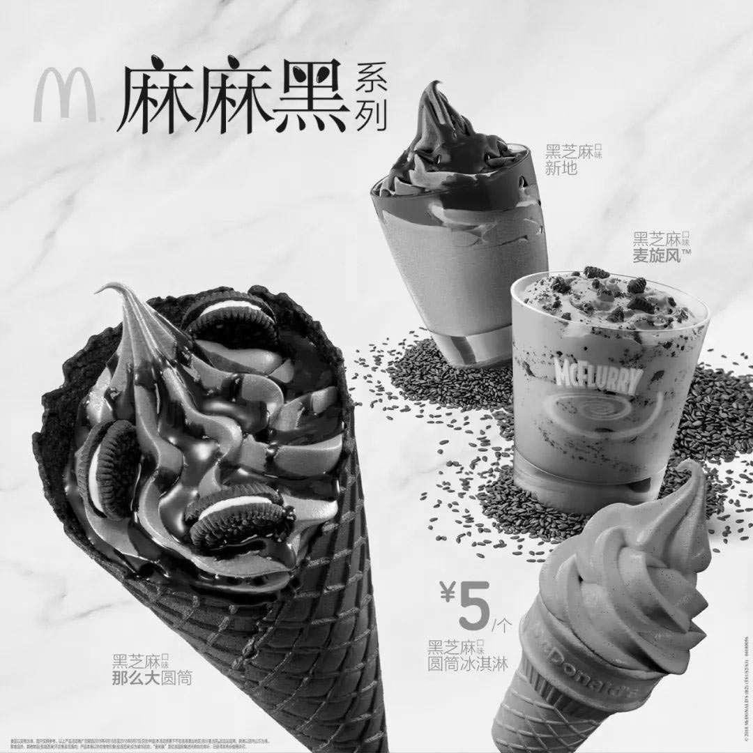 黑白优惠券图片:麦当劳麻麻黑系列强势回归,统统第二份半价,还有每周1次微信支付买一送一 - www.5ikfc.com