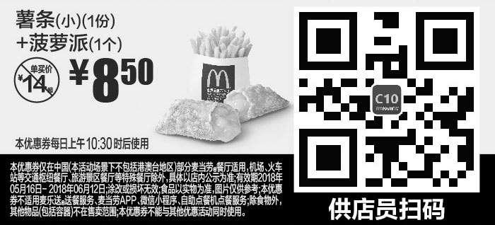 黑白优惠券图片:C10 薯条(小)1份+菠萝派1个 2018年5月6月凭麦当劳优惠券8.5元 省5.5元起 - www.5ikfc.com