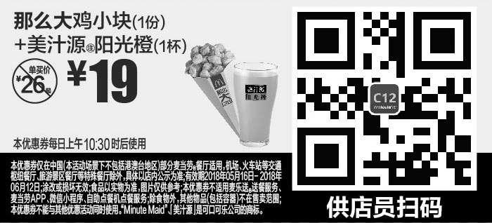 黑白优惠券图片:C12 那么大鸡小块1份+美汁源阳光橙1杯 2018年5月6月凭麦当劳优惠券19元 省7元起 - www.5ikfc.com
