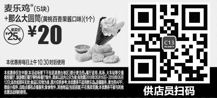 黑白优惠券图片:C13 麦乐鸡5块+那么大圆筒黄桃百香果酱口味1个 2018年5月6月凭麦当劳优惠券20元 省5元起 - www.5ikfc.com