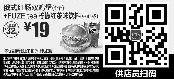 黑白优惠券图片:C15 俄式红肠双鸡堡1个+FUZE tea柠檬红茶味饮料(中)1杯 2018年5月6月凭麦当劳优惠券19元 省13元起 - www.5ikfc.com