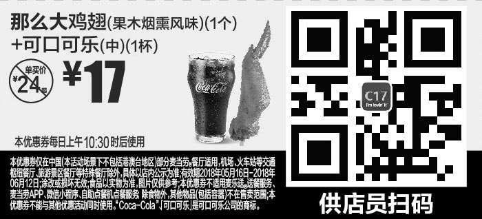 黑白优惠券图片:C17 那么大鸡翅果木烟熏风味1个+可口可乐(中)1杯 2018年5月6月凭麦当劳优惠券17元 省7元起 - www.5ikfc.com