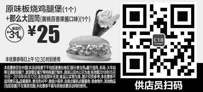 黑白优惠券图片:C18 原味板烧鸡腿堡1个+那么大圆筒黄桃百香果酱口味1个 2018年5月6月凭麦当劳优惠券25元 省6元起 - www.5ikfc.com