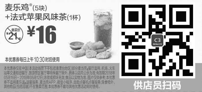 黑白优惠券图片:C3 麦乐鸡5块+法式苹果风味茶1杯 2018年5月6月凭麦当劳优惠券16元 省5元起 - www.5ikfc.com