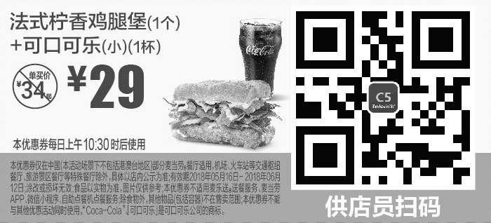 黑白优惠券图片:C5 法式柠香鸡腿堡1个+可口可乐(小)1杯 2018年5月6月凭麦当劳优惠券29元 省5元起 - www.5ikfc.com