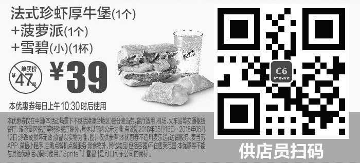 黑白优惠券图片:C6 法式珍虾厚牛堡1个+菠萝派1个+雪碧(小)1杯 2018年5月6月凭麦当劳优惠券39元 省8元起 - www.5ikfc.com