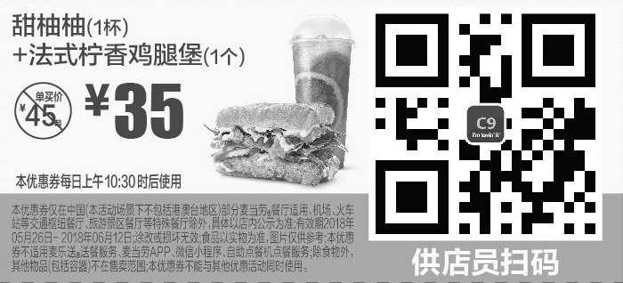 黑白优惠券图片:C9 甜柚柚1杯+法式柠香鸡腿堡1个 2018年5月6月凭麦当劳优惠券35元 省10元起 - www.5ikfc.com