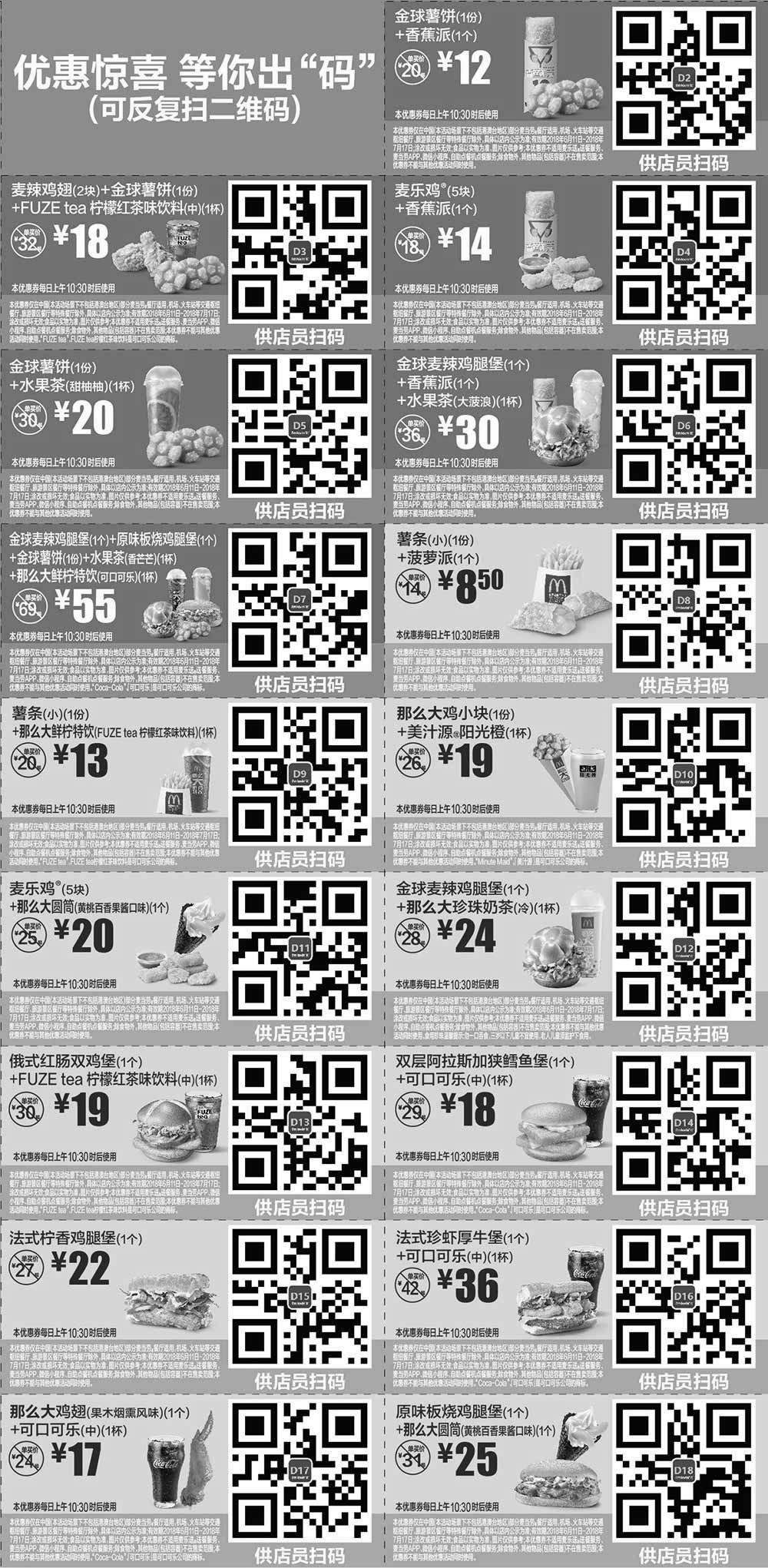 黑白优惠券图片:2018年6月7月份麦当劳优惠券手机版整张版本,点餐出示给店员扫码享优惠 - www.5ikfc.com