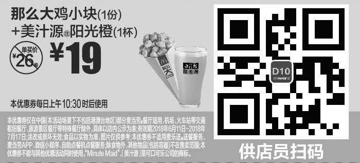黑白优惠券图片:D10 那么大鸡小块1份+美汁源阳光橙1杯 2018年6月7月凭麦当劳优惠券19元 省7元起 - www.5ikfc.com
