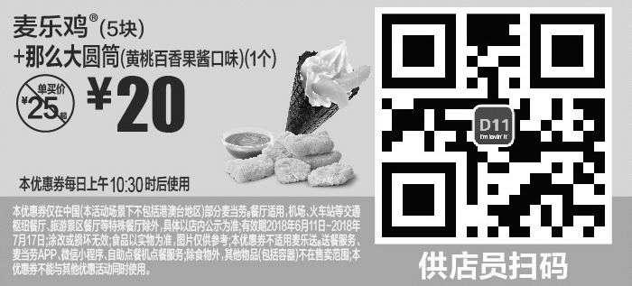 黑白优惠券图片:D11 麦乐鸡5块+那么大圆筒黄桃百香果酱口味1个 2018年6月7月凭麦当劳优惠券20元 省5元起 - www.5ikfc.com