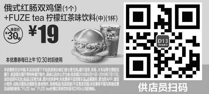 黑白优惠券图片:D13 俄式红肠双鸡堡1个+FUZE tea柠檬红茶味饮料(中)1杯 2018年6月7月凭麦当劳优惠券19元 省11元起 - www.5ikfc.com