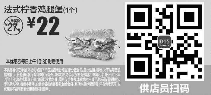 黑白优惠券图片:D15 法式柠香鸡腿堡1个 2018年6月7月凭麦当劳优惠券22元 省5元起 - www.5ikfc.com
