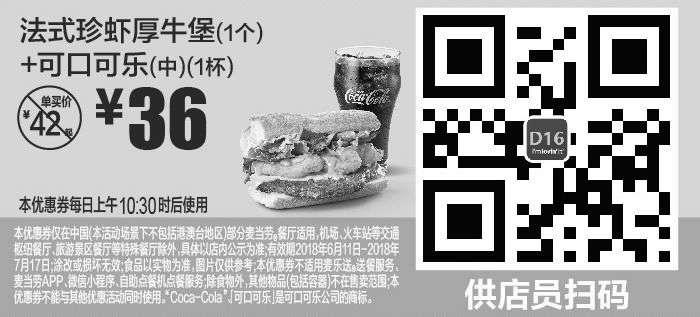 黑白麦当劳优惠券:D16 法式珍虾厚牛堡1个+可口可乐(中)1杯 2018年6月7月凭麦当劳优惠券36元 省6元起