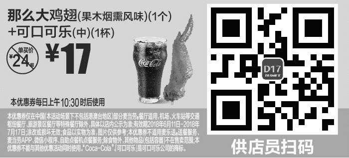 黑白优惠券图片:D17 那么大鸡翅果木烟熏风味1个+可口可乐(中)1杯 2018年6月7月凭麦当劳优惠券17元 省7元起 - www.5ikfc.com