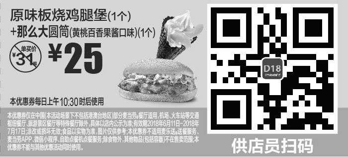黑白优惠券图片:D18 原味板烧鸡腿堡1个+那么大圆筒黄桃百香果酱口味1个 2018年6月7月凭麦当劳优惠券25元 省6元起 - www.5ikfc.com