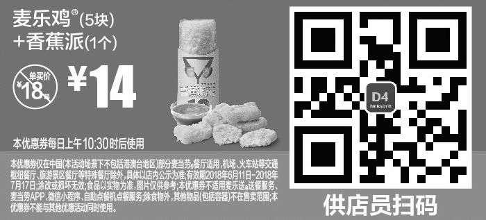 黑白优惠券图片:D4 麦乐鸡5块+香蕉派1个 2018年6月7月凭麦当劳优惠券14元 省4元起 - www.5ikfc.com