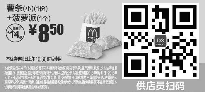 黑白麦当劳优惠券:D8 薯条(小)1份+菠萝派1个 2018年6月7月凭麦当劳优惠券8.5元 省5.5元起