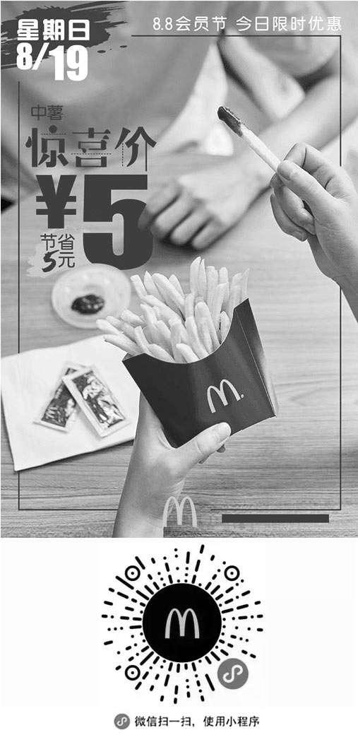 黑白麦当劳优惠券:麦当劳会员节8.19优惠券 凭券中份薯条惊喜价5元 节省5元