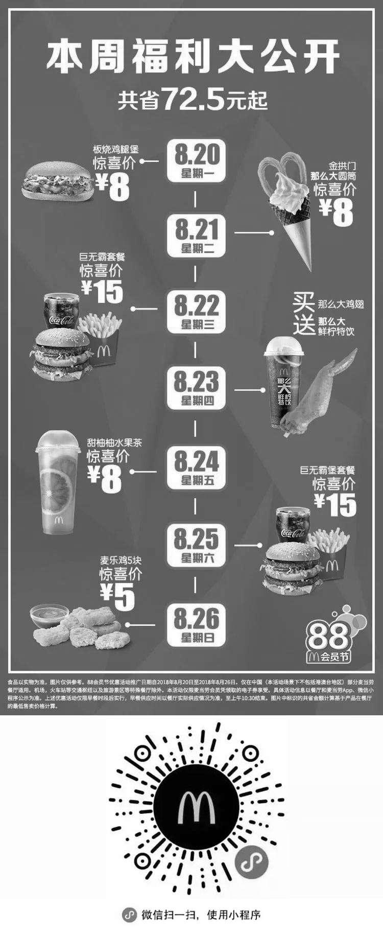 黑白优惠券图片:麦当劳会员节8.20-26优惠券 凭券享5元麦乐鸡、8元汉堡饮料甜品、15元巨无霸套餐 - www.5ikfc.com