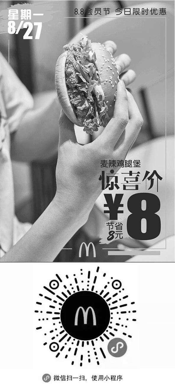 黑白优惠券图片:麦当劳会员节8.27优惠券 凭券麦辣鸡腿堡惊喜优惠价8元 节省8元 - www.5ikfc.com