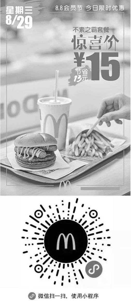 黑白优惠券图片:麦当劳会员节8.29优惠券 不素之霸套餐惊喜优惠价15元 节省13元 - www.5ikfc.com