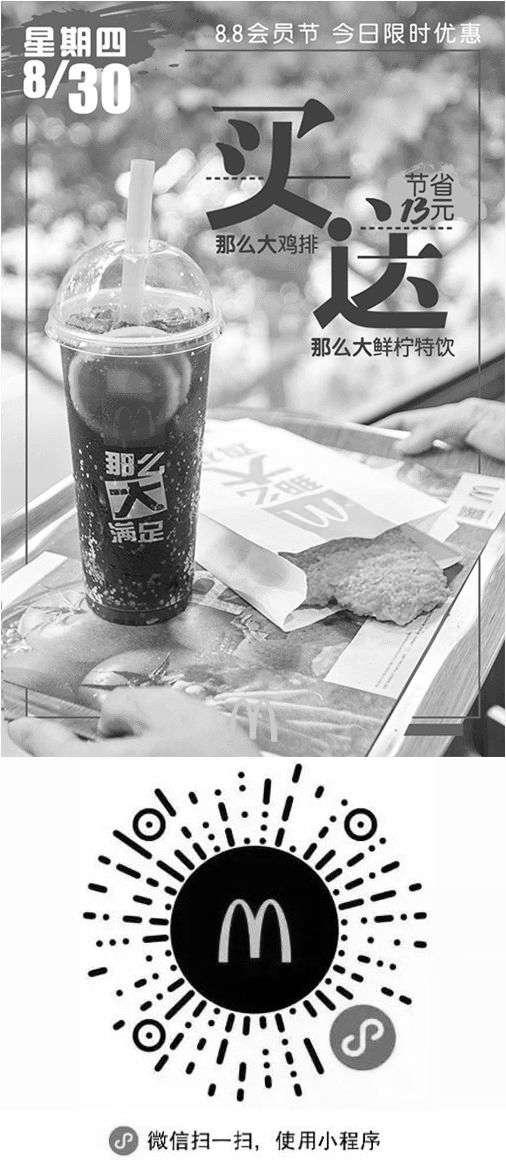 黑白优惠券图片:麦当劳会员节8.30优惠券 买那么大鸡排送那么大鲜柠特饮 节省13元 - www.5ikfc.com