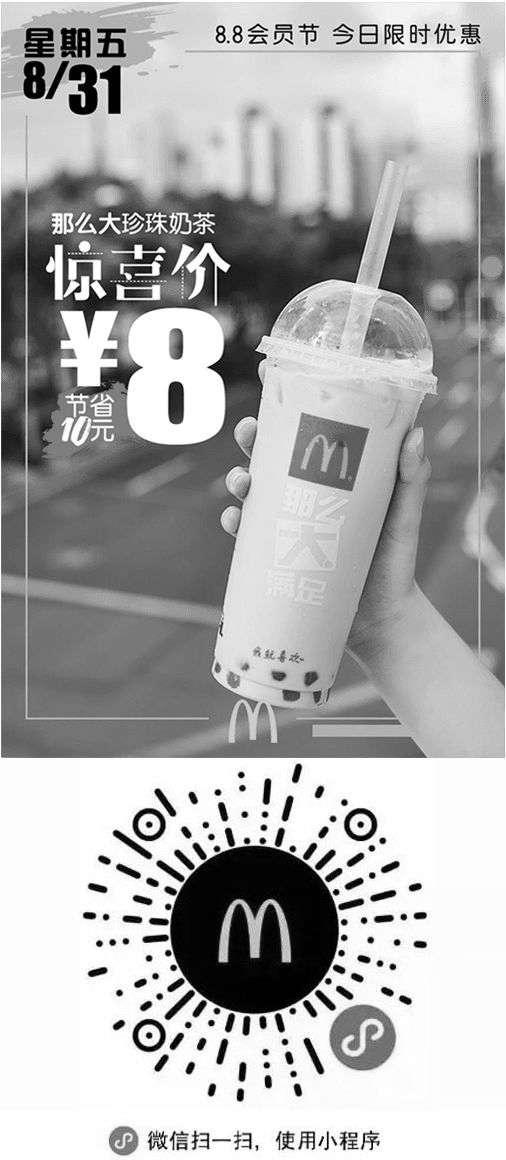 黑白优惠券图片:麦当劳会员节8.31优惠券 那么大珍珠奶茶惊喜优惠价8元 节省10元 - www.5ikfc.com