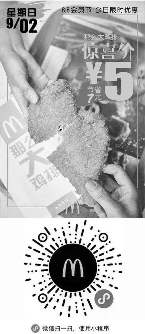 黑白优惠券图片:麦当劳会员节9.2优惠券 那么大鸡排惊喜优惠价5元 节省7元 - www.5ikfc.com