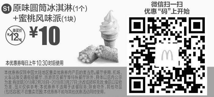 黑白优惠券图片:S1 微信优惠 原味圆筒冰淇淋1个+蜜桃风味派1块 2018年3月凭麦当劳优惠券10元 - www.5ikfc.com