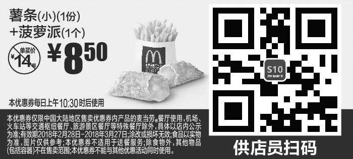 黑白优惠券图片:S10 薯条(小)1份+菠萝派1个 2018年3月凭麦当劳优惠券8.5元 - www.5ikfc.com