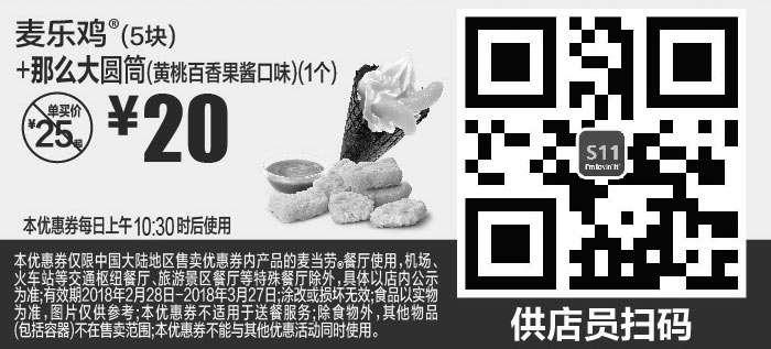 黑白优惠券图片:S11 麦乐鸡5块+那么大圆筒黄桃百香果酱口味1个 2018年3月凭麦当劳优惠券20元 - www.5ikfc.com