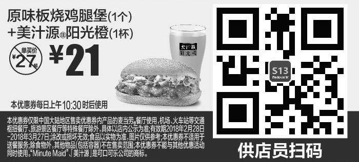 黑白优惠券图片:S13 原味板烧鸡腿堡1个+美汁源阳光橙1杯 2018年3月凭麦当劳优惠券21元 - www.5ikfc.com