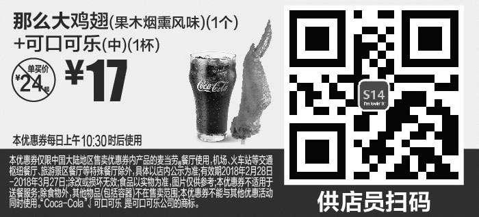 黑白优惠券图片:S14 那么大鸡翅果木烟熏风味1个+可口可乐(中)1杯 2018年3月凭麦当劳优惠券17元 - www.5ikfc.com