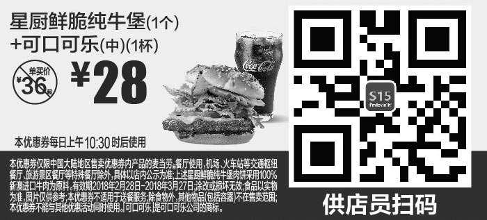 黑白优惠券图片:S15 星厨鲜脆纯牛堡1个+可口可乐(中)1杯 2018年3月凭麦当劳优惠券28元 - www.5ikfc.com