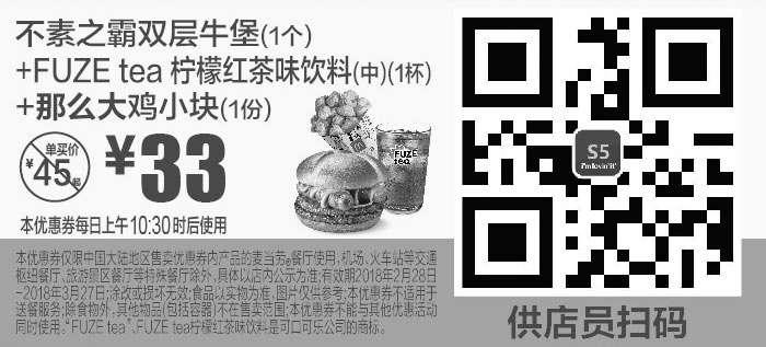 黑白优惠券图片:S5 不素之霸双层牛堡1个+FUZE tea柠檬红茶味饮(中)1杯+那么大鸡小块1份 2018年3月凭麦当劳优惠券33元 - www.5ikfc.com