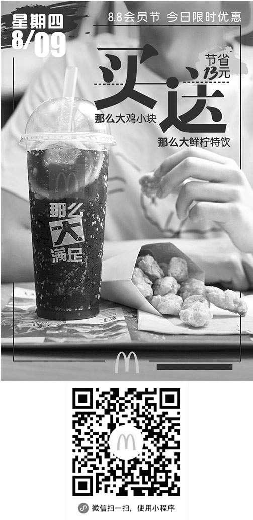 黑白优惠券图片:麦当劳会员节8.9优惠券 凭券买那么大鸡小块送那么大鲜柠特饮 节省13元 - www.5ikfc.com