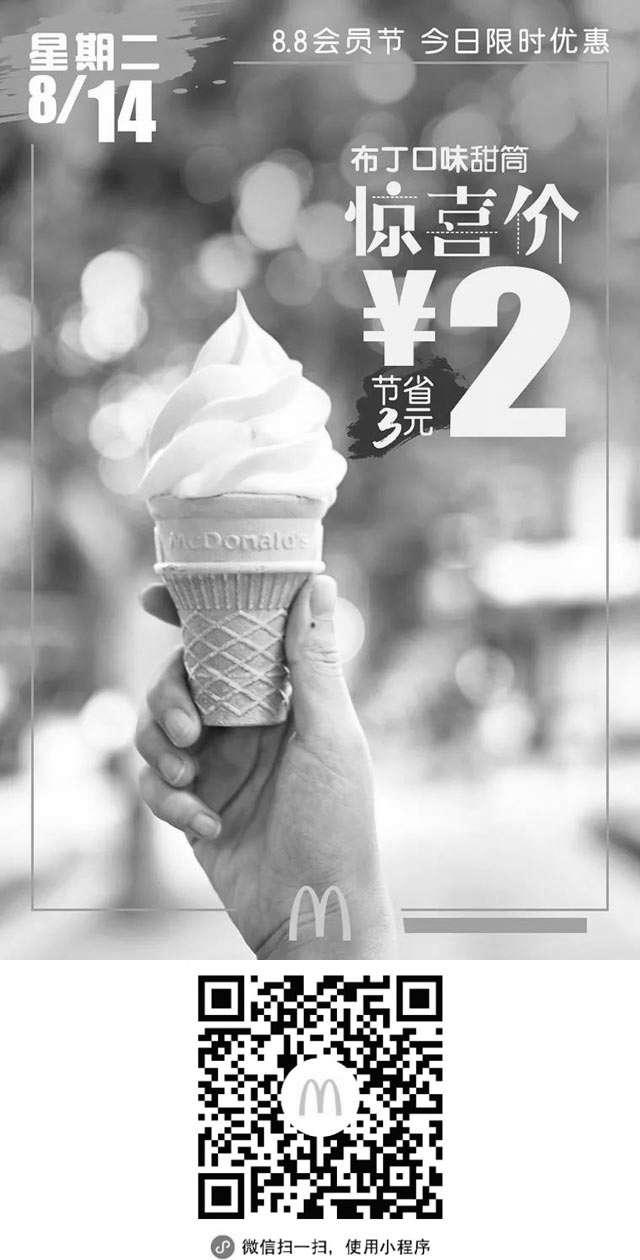 黑白优惠券图片:麦当劳会员节8.14优惠券 凭券布丁口味甜筒惊喜价2元 节省3元 - www.5ikfc.com