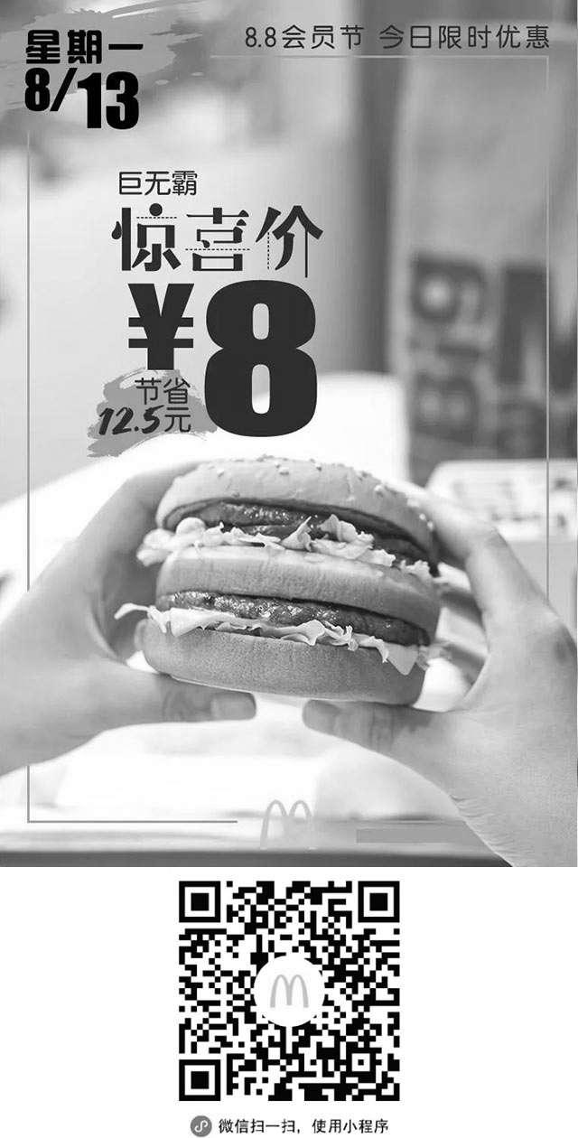 黑白优惠券图片:麦当劳会员节8.13优惠券 凭券巨无霸惊喜价8元 节省12.5元 - www.5ikfc.com